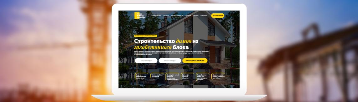 Как привлечь клиентов на сайт строительной компании