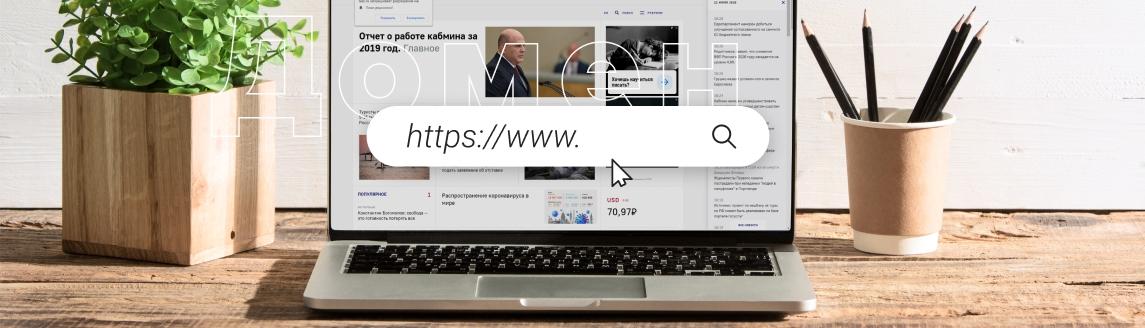 5 вопросов о доменах