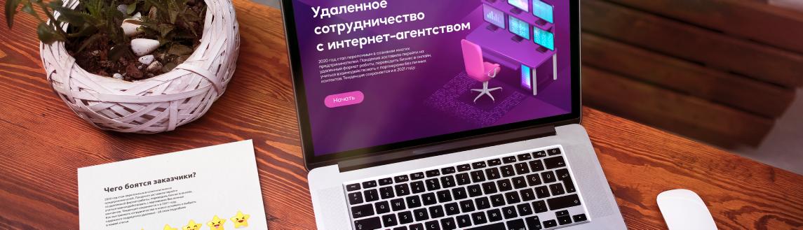 Удаленное сотрудничество с интернет-агентством как тренд 2021 года