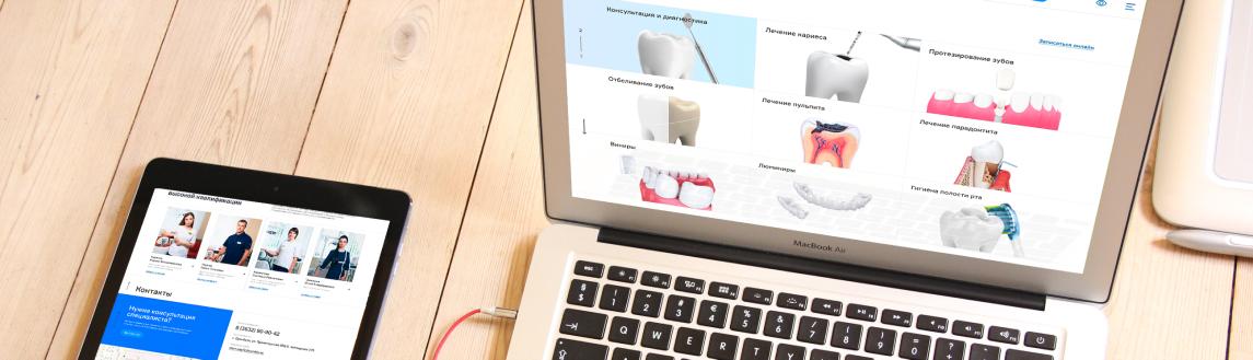 Приемы увеличения конверсии на сайте стоматологии